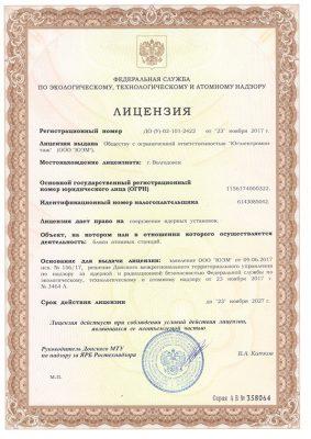 лицензия ган