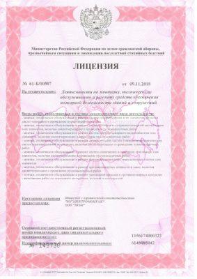 лицензия по пожарной безопасности