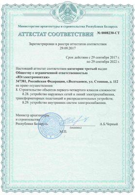 Копия Аттестата соответствия № 0008230-СТ