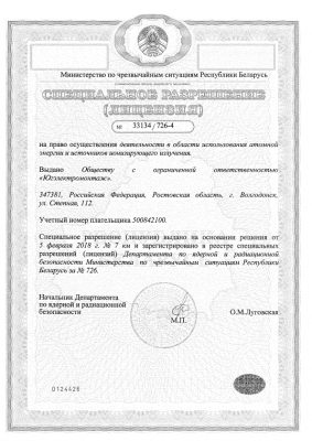 Лицензия в области использования атомной энергии